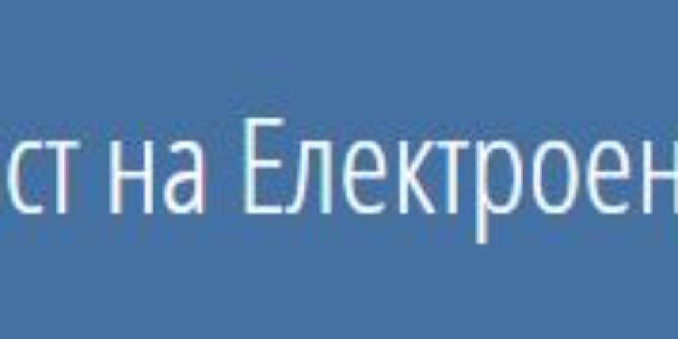 Утвърдени са договорите за компенсиране с премии за ВЕИ производителите и когенерациите