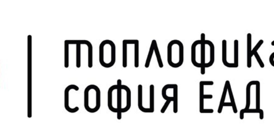"""34.8 млн.лв. загуби на """"Топлофикация София"""""""