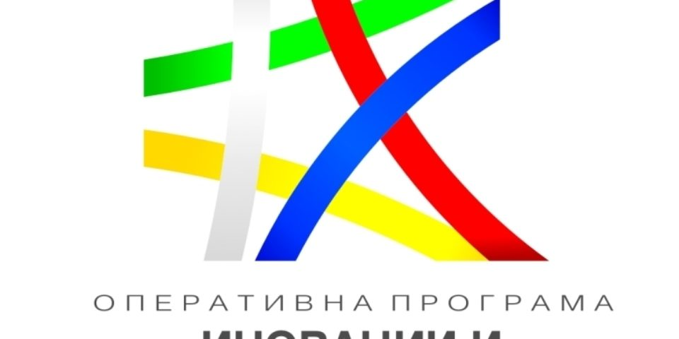 "Одобрени са изменения на Оперативна програма ""Иновации и конкурентоспособност"" 2014-2020"